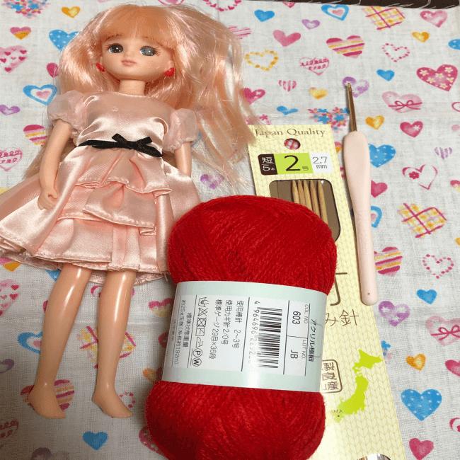 リカちゃん人形と毛糸