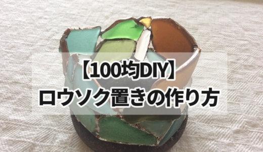 【100均DIY】カフェ風インテリアの一品に! ロウソク置きの作り方