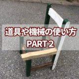 道具や機械の使い方2