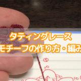 タティングレース基本の花モチーフの作り方・編み方
