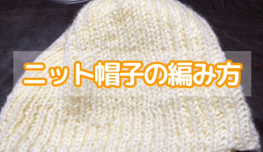 輪針編みに挑戦!イギリスゴム編みで暖かニット帽子の作り方