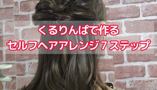 【ヘアゴム2本】くるりんぱでつくるセルフヘアアレンジ7ステップ