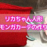 基本の編み方で作れる!簡単リカちゃん人形のモモンガカーデの作り方