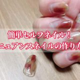 nuance-nail