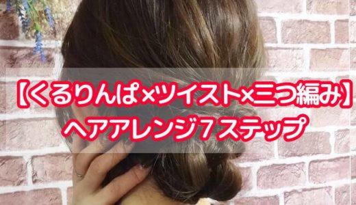 【くるりんぱ ×ツイスト×三つ編み】簡単セルフヘアアレンジ7ステップ