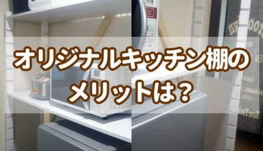 オリジナルキッチン棚のメリットは?キッチン周りの収納棚の製作