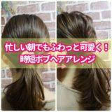 styling-hair