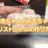 【赤ちゃんのおもちゃラトル】手縫いで簡単!リストラトルの作り方