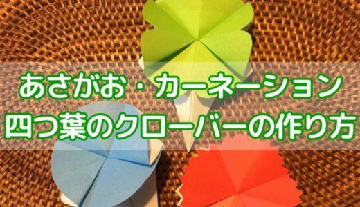 【折り紙】あさがお・カーネーション・四つ葉のクローバーの作り方