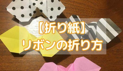 【折り紙】女の子に大人気!リボンの折り方、作り方
