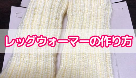 輪針でグルグル!二目ゴム編みで作るレッグウォーマーの作り方