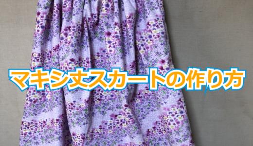 2mの布で作るフンワリボリュームのマキシ丈スカートの作り方