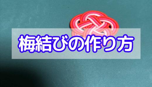 【水引】ご祝儀袋でも人気の梅結びの作り方