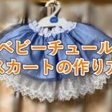 可愛いのに安く作れる!ベビーチュールスカートの作り方(アンダースカート付)