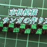 【鬼滅の刃】竈門炭治郎の市松模様ミサンガの作り方
