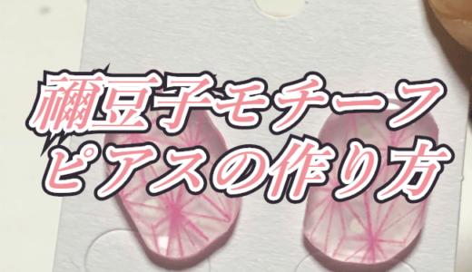 プラ板とレジンで作る透明な禰豆子モチーフピアスの作り方