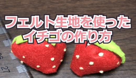 おままごとの幅が広がる!フェルト生地を使ったイチゴの作り方