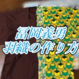鬼滅の刃ごっこ遊びに!冨岡義勇さん風羽織の作り方