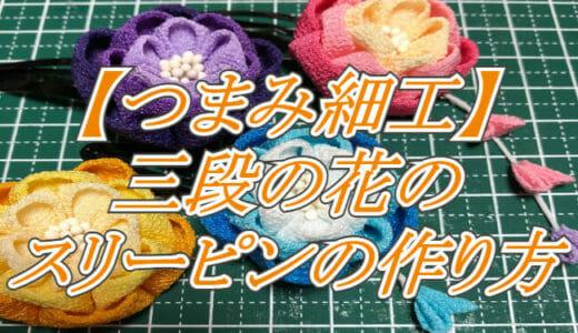 丸つまみで作る「つまみ細工」の土台と三段の花のスリーピンの作り方